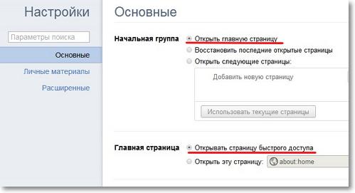 как ускорить Google Chrome