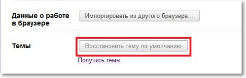 Как установить тему по умолчанию в Google Chrome