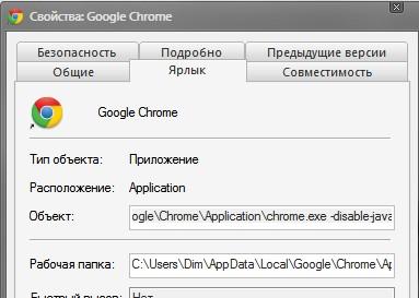 Установка параметров ярлыка в Google Chrome