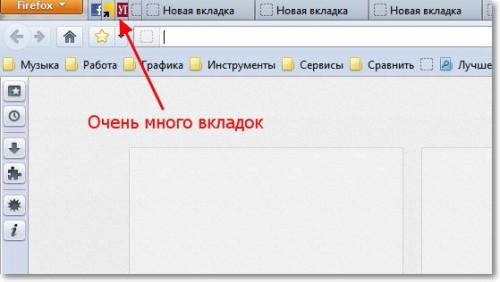 Как сделать много закладок в браузере