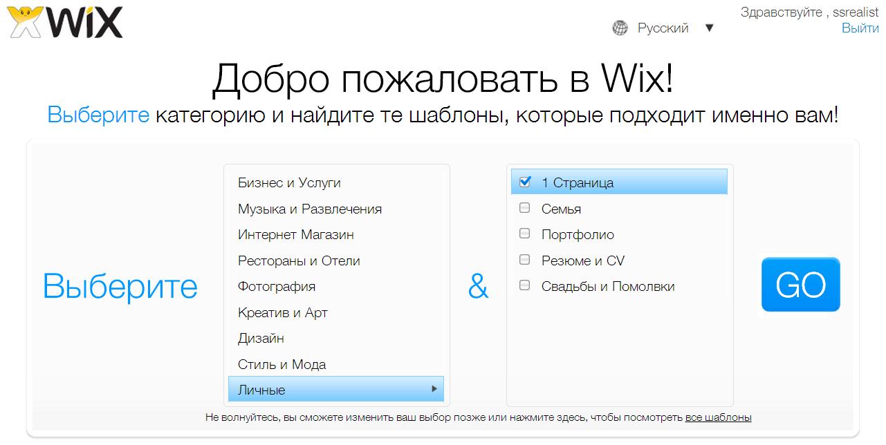 Как в редакторе wix сделать страницу в странице