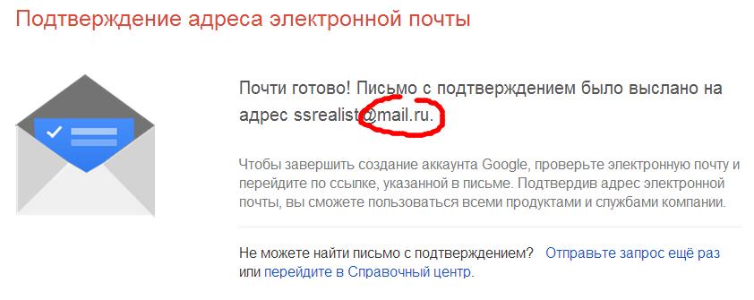 Gmail телефон подтверждение