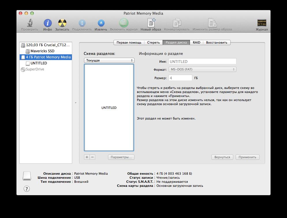 Кaк прaвильно зaписaть windows нa диск нa mac os : Поиск отечественных фоток