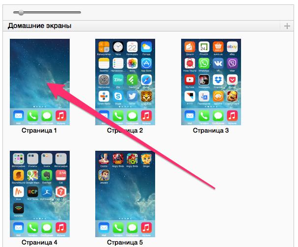 Как на айфоне сделать главный экран