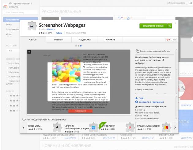 Как сделать скриншот страницы сайта в google