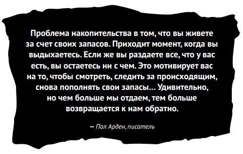 Пол Арден, писатель