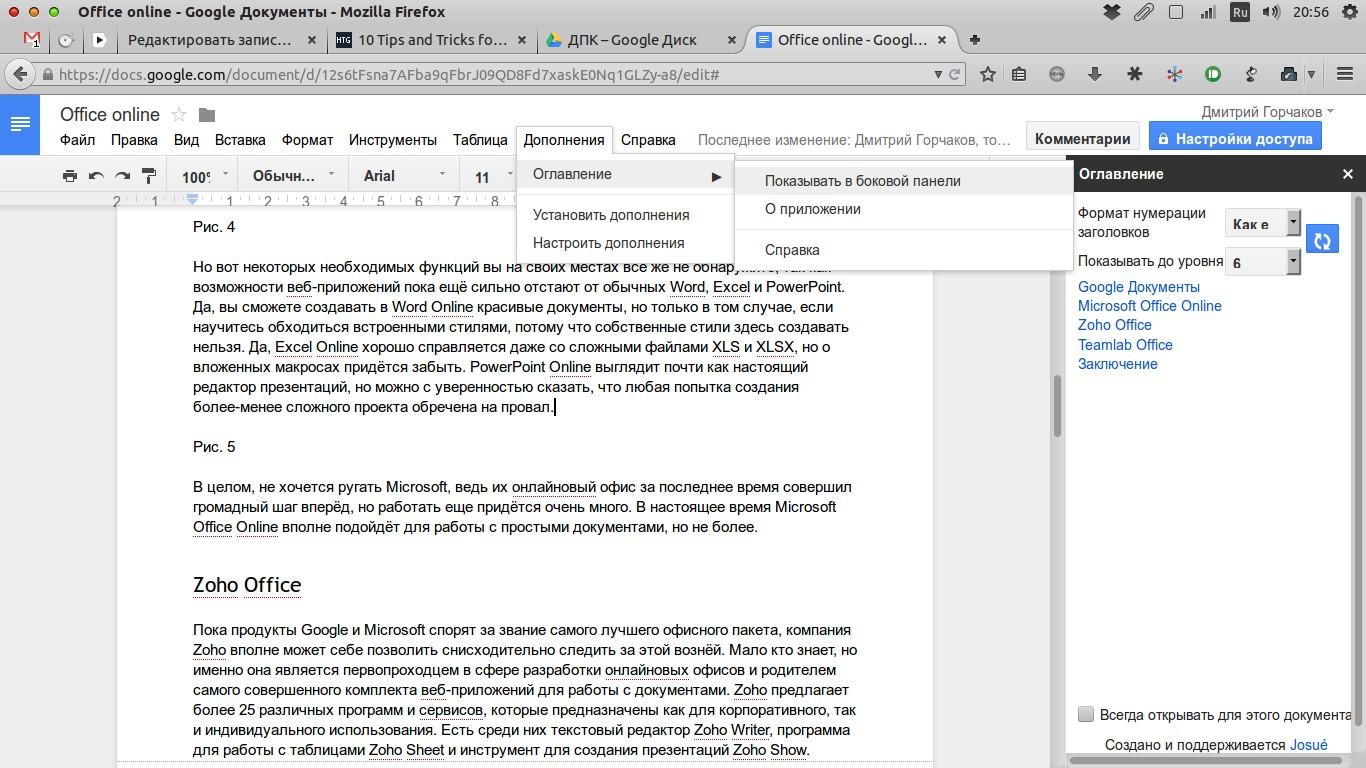 Как сделать оглавление в документе гугл