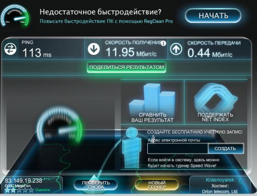 Как сделать быстрый в интернете 475
