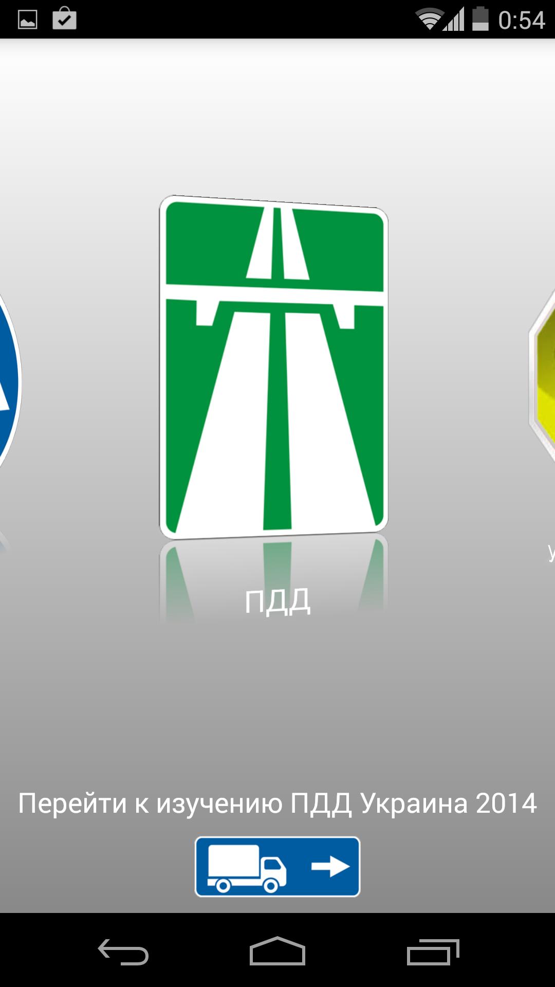 правила дорожного движения украины скачать бесплатно