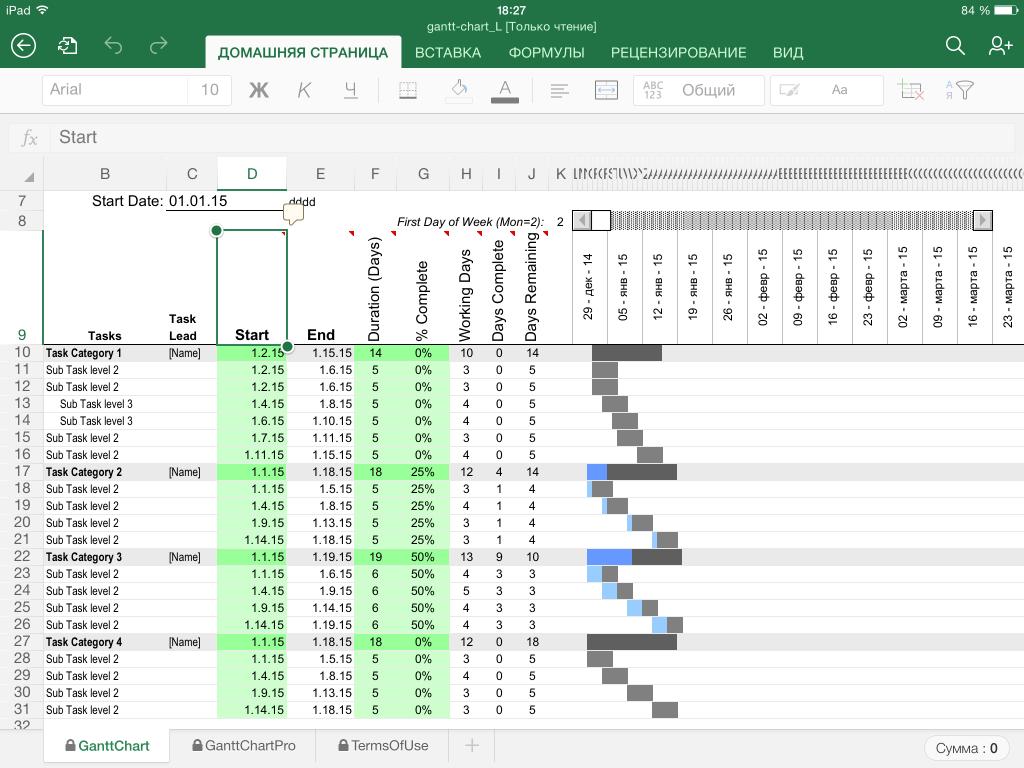 Шаблон Excel диаграммы Ганта