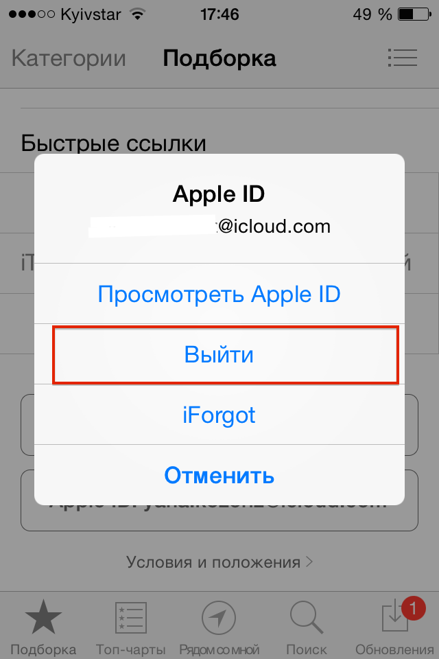 Инструкция регистрации в apple id