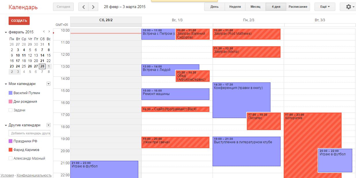 Как на наложить календарь на