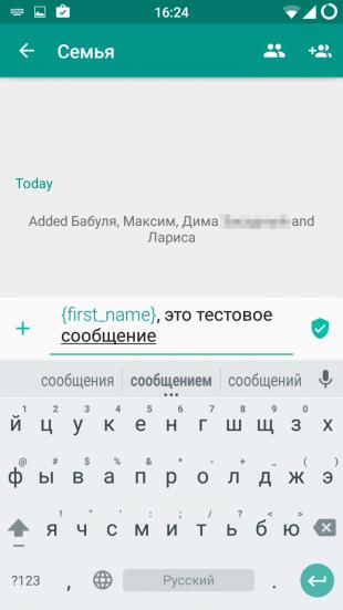 Text Blaster создание сообения