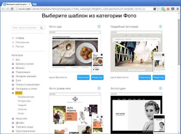 Wix позволяет быстро сделать сайт для фотографа