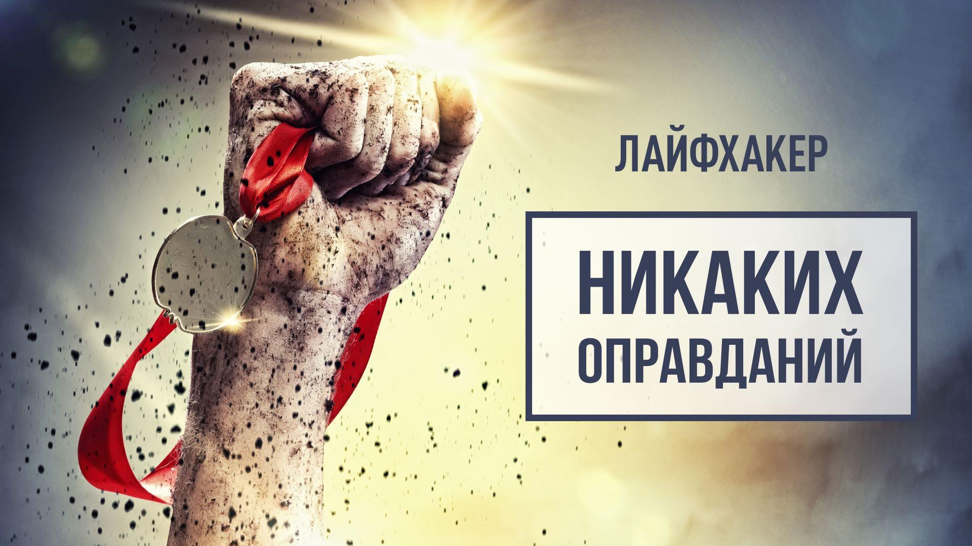Обои на рабочий стол надписи мотивация русские