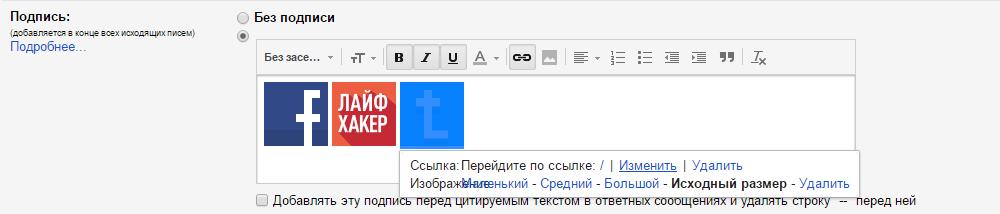 Как сделать подпись для gmail 464