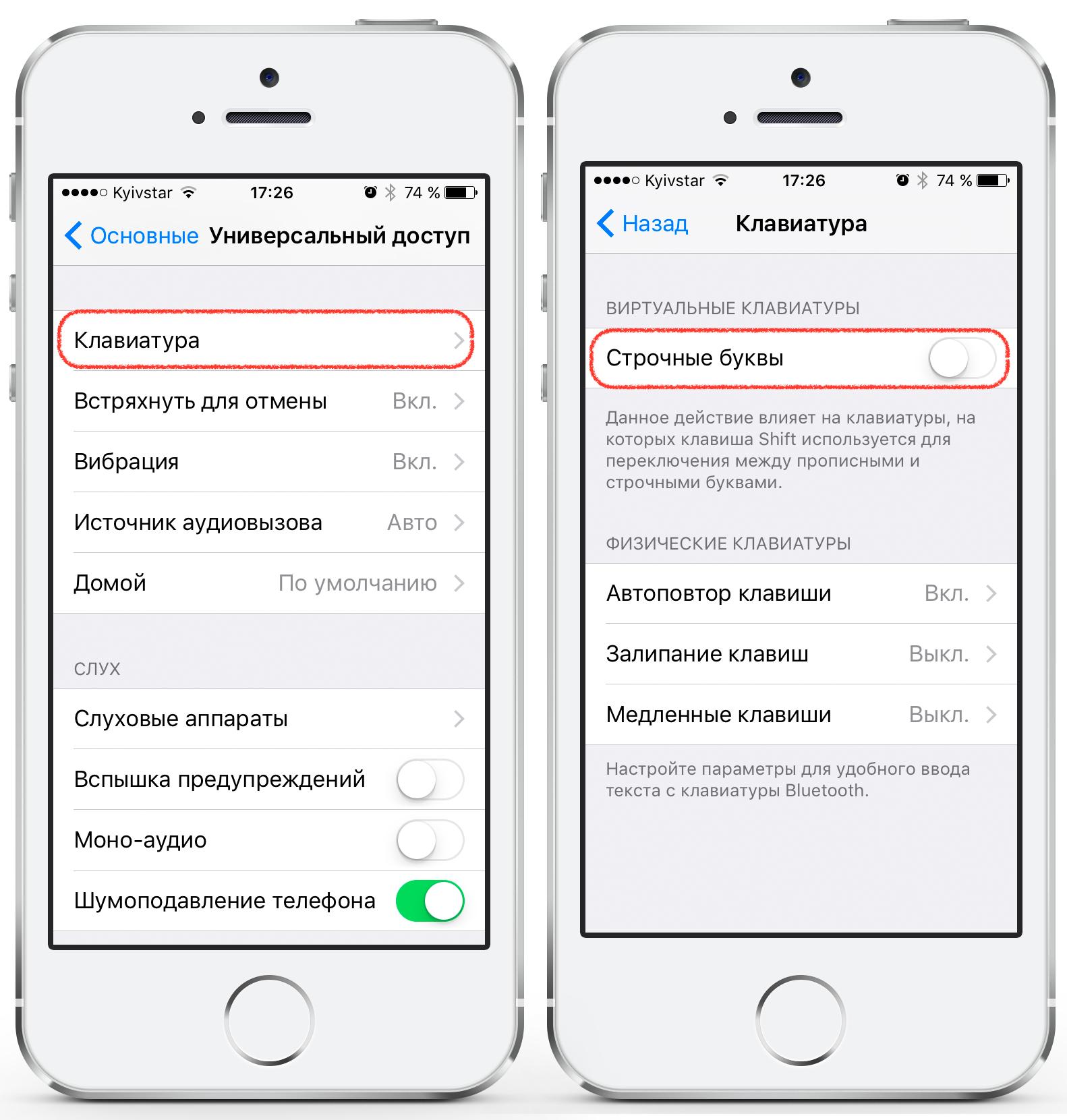 Как сделать чтобы контакты были по алфавиту на айфоне
