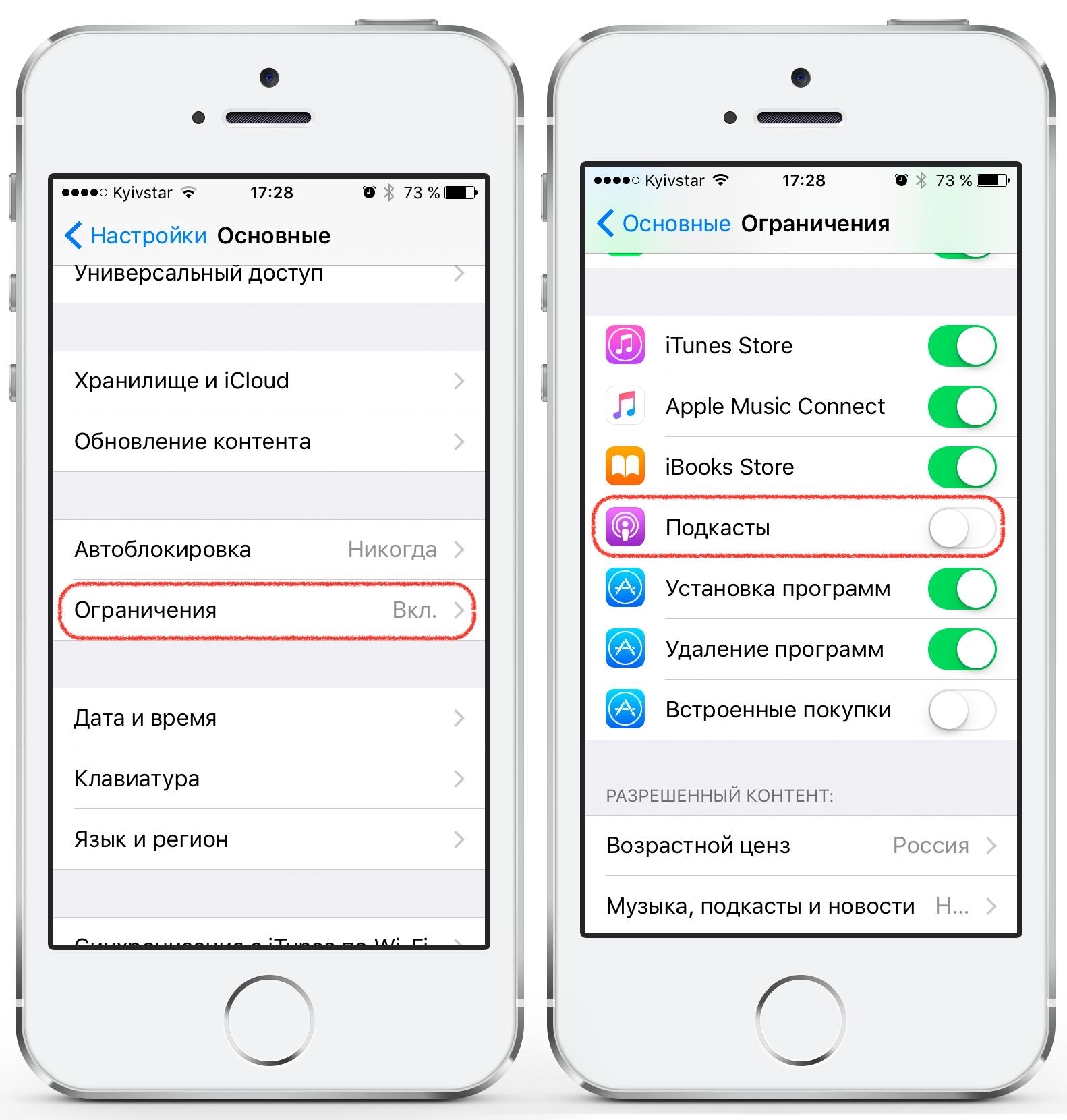 Как сделать заблокировать айфон