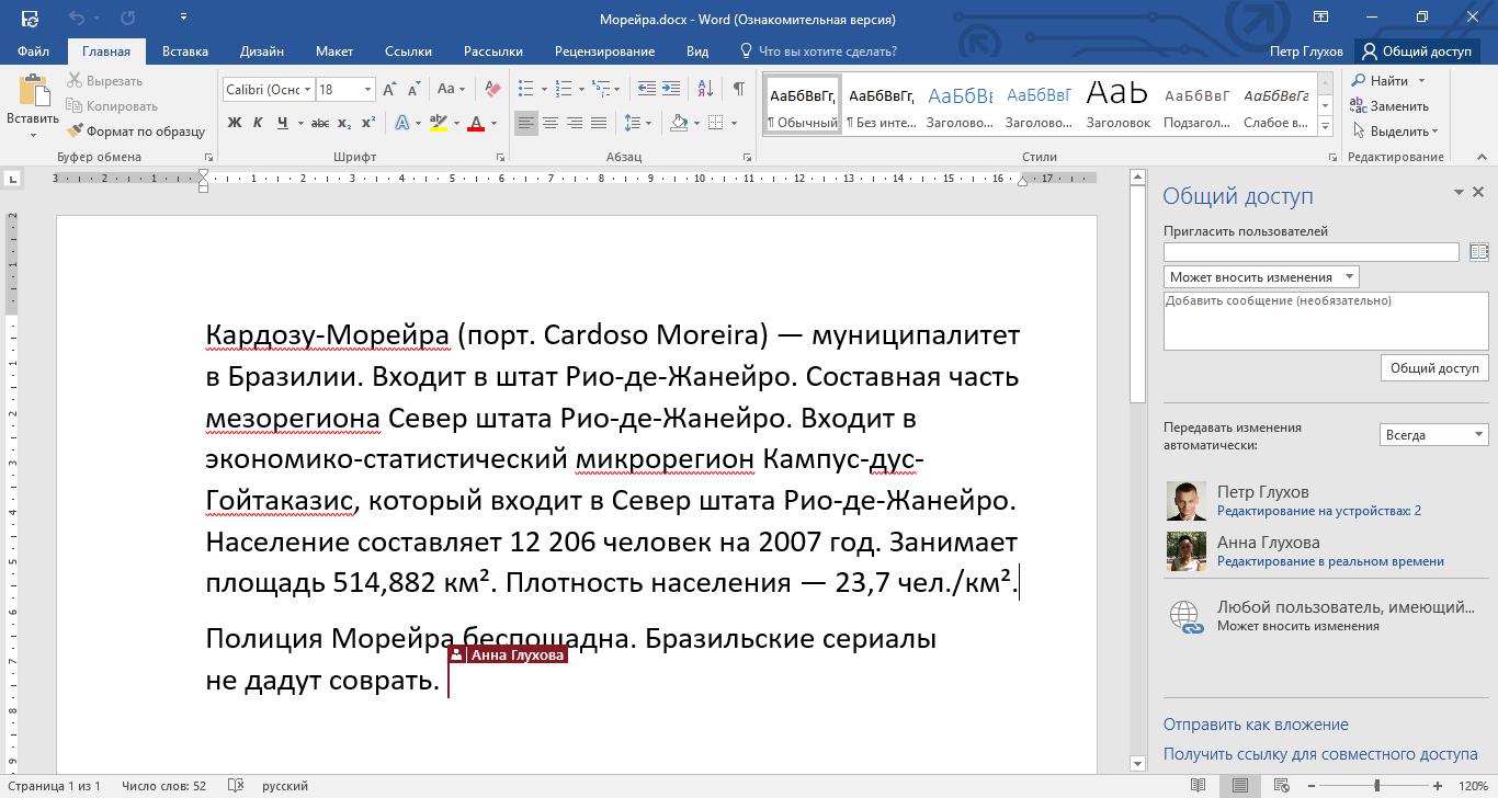 Самые важные нововведения Microsoft Office 2016, о которых нужно знать - Лайфхакер
