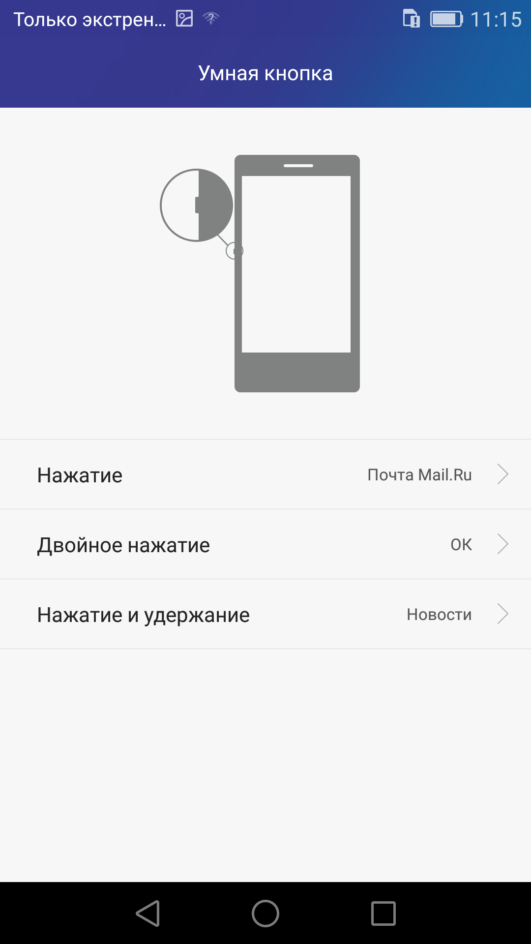 Как сделать скриншот с китайского телефона