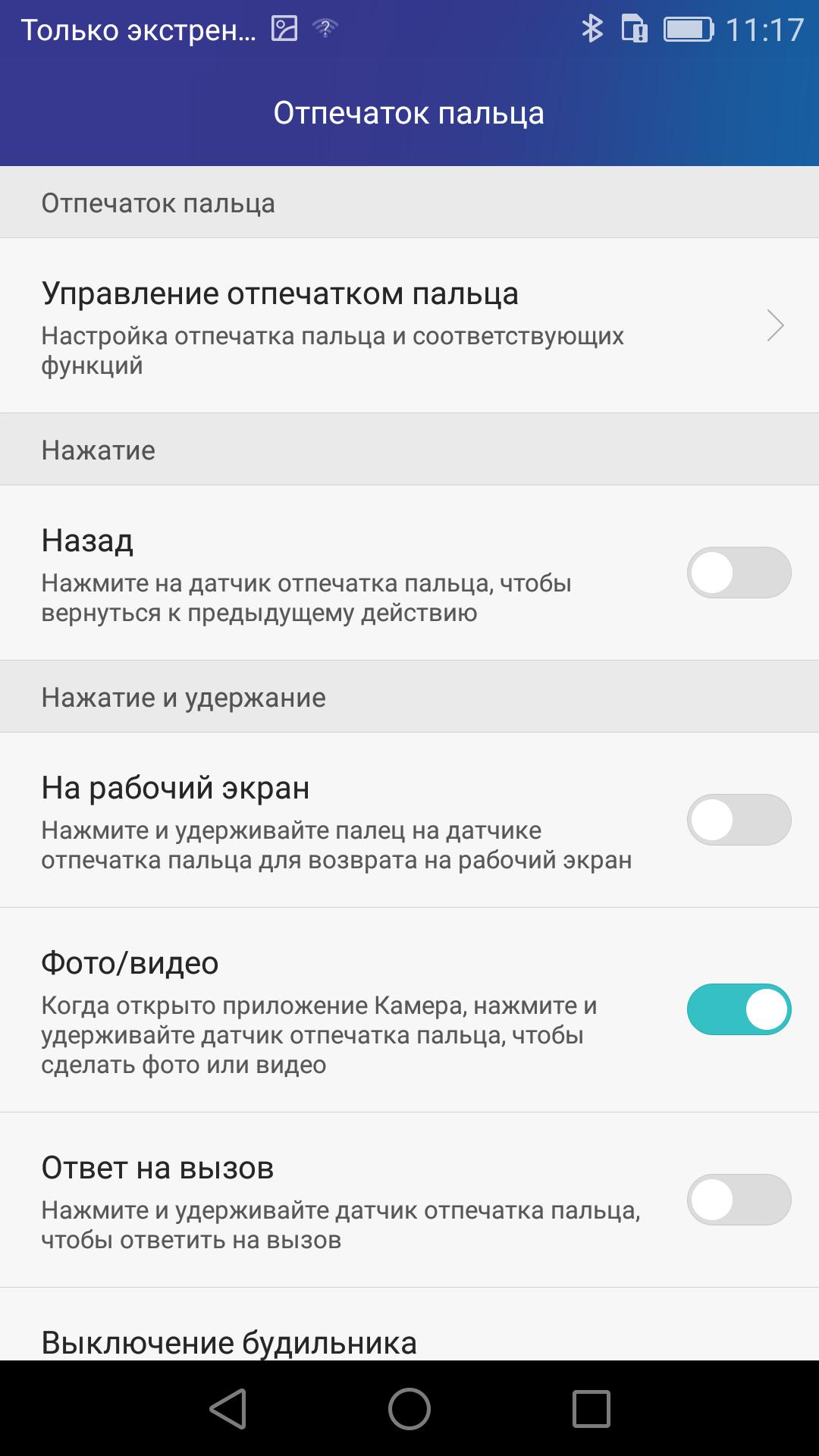 Как сделать входящий звонок на весь экран? - m 91
