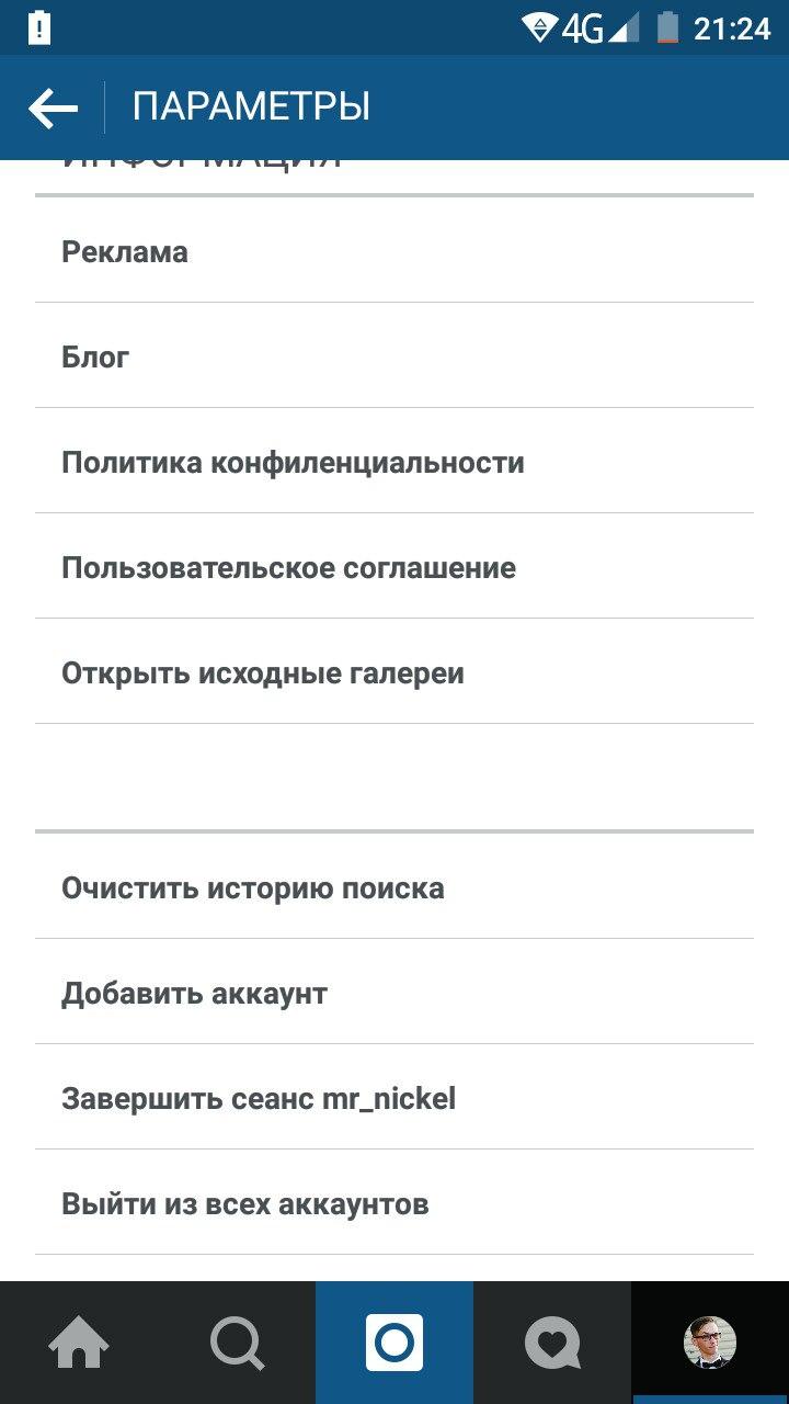 Как сделать свой аккаунт в инстаграме официальным