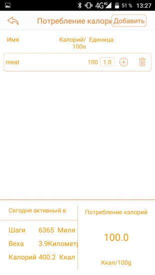 Movnow Plus: активность за день