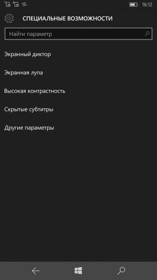 Lumia 950 XL: специальные возможности