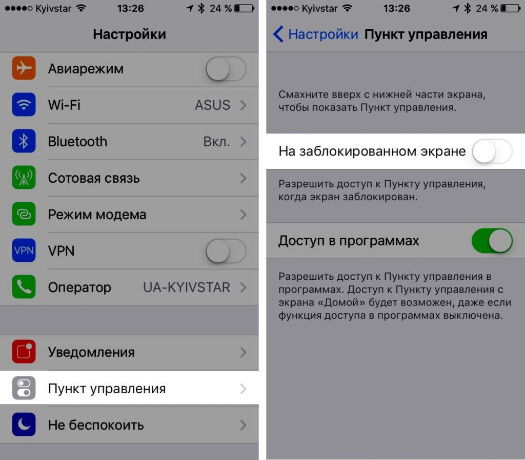 Как сделать блокировку экрана на айфоне 5