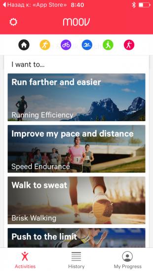 Moov Now: выбор цели тренировки