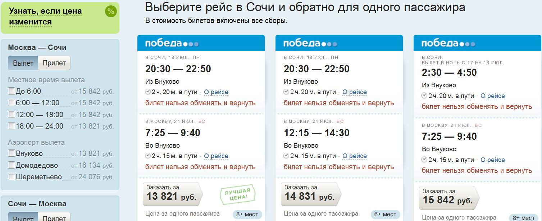 Санкт петербург гянджа сколько стоит авиабилет