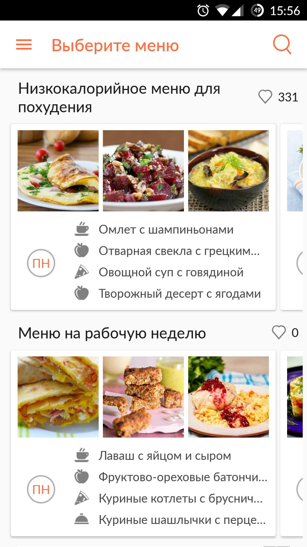 Малокалорийные блюда для похудения рецепты и пошаговым и описанием