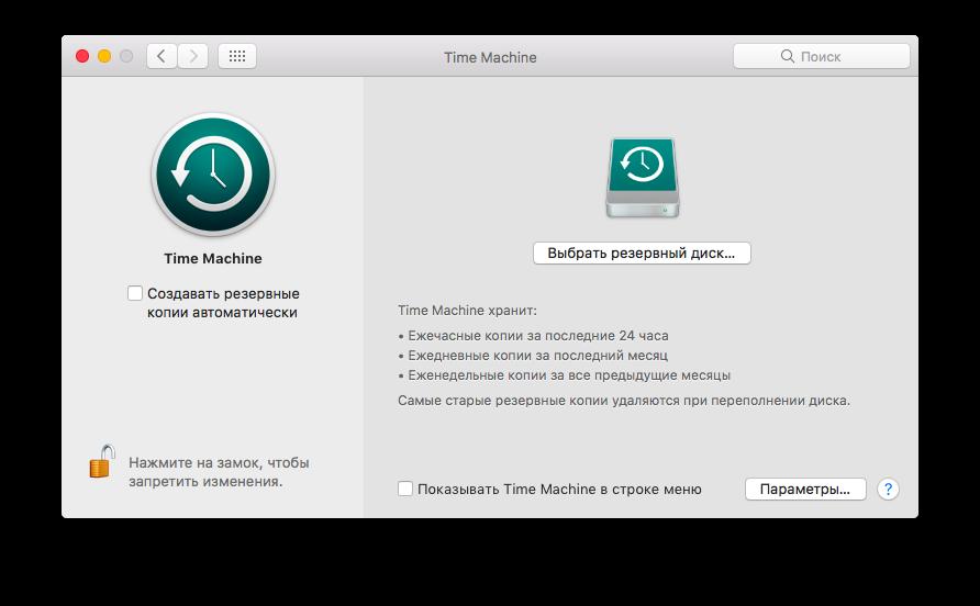 Как правильно подготовить Mac к продаже - Лайфхакер