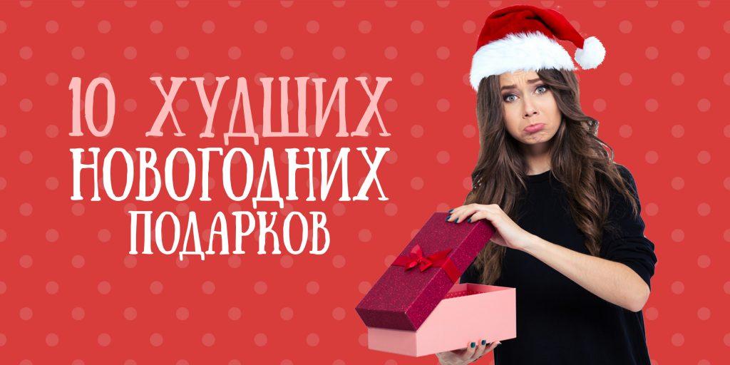 Как ответить на подарок 100