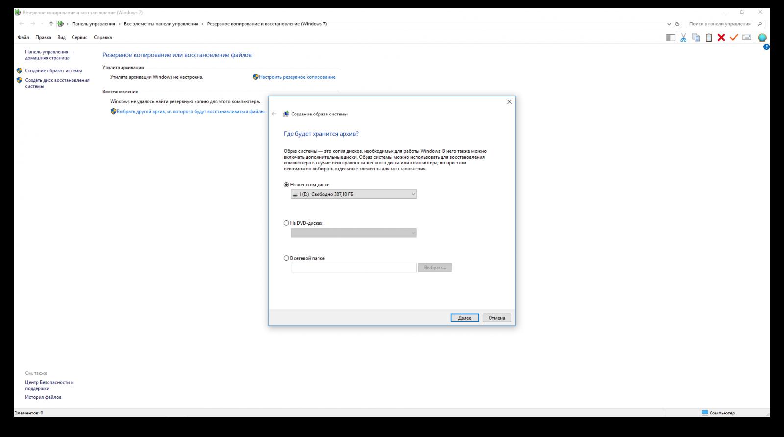 Создание образа системы/ бэкап системы Windows 7 40