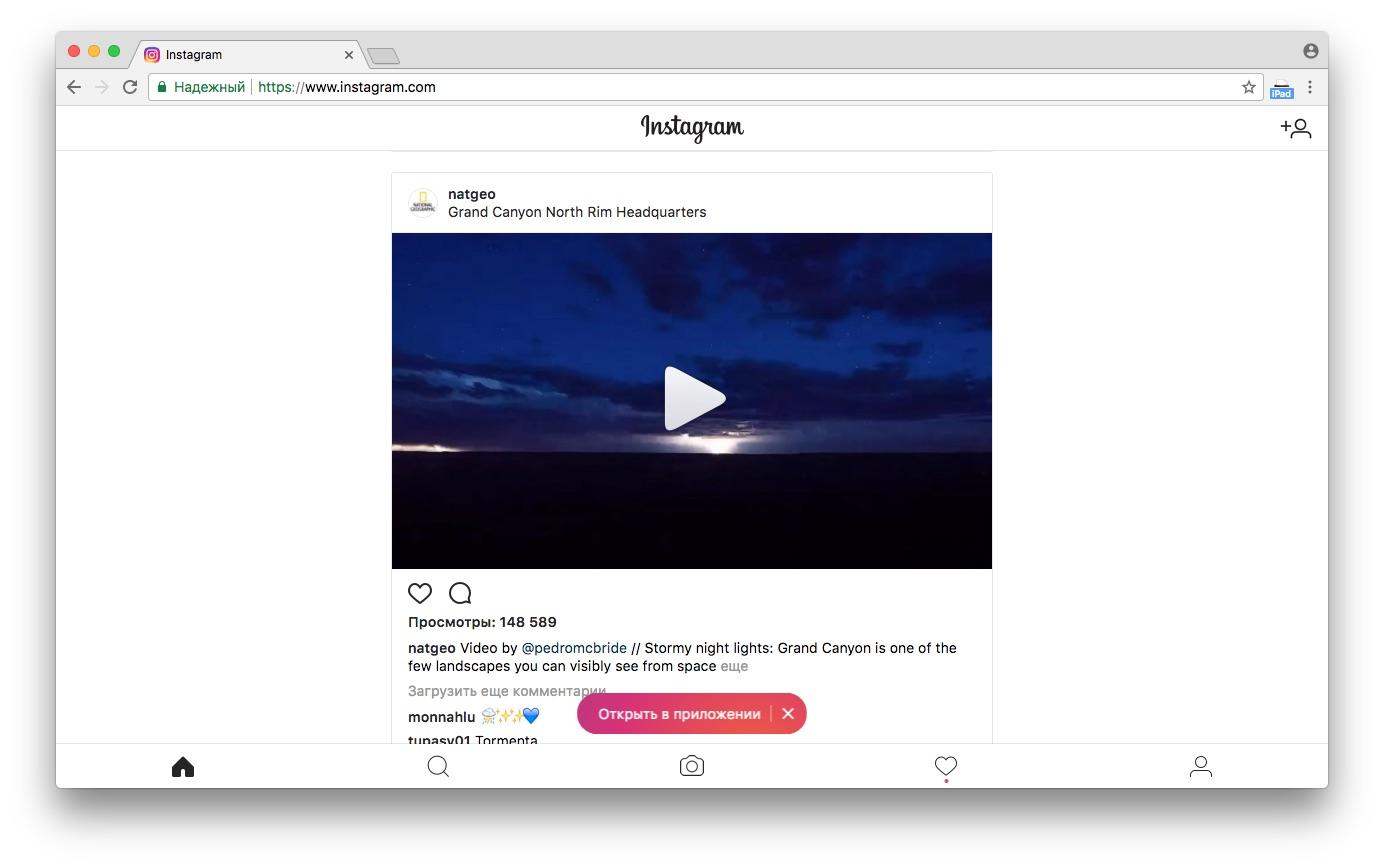 Что делать если в инстаграме не загружается фото