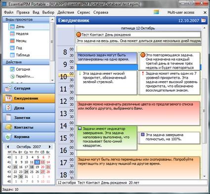 Удобный организатор ваших дел EssentialPIM