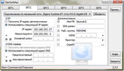NetSetMan - бесплатный автоматический конфигуратор сетей