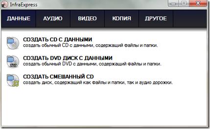 Пишем диски с помощью Infra Recorder