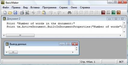 SoftMaker Office 2008 - бесплатная бета-версия