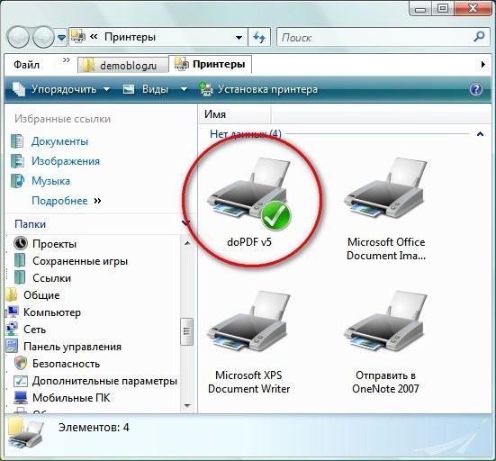 Программа Виртуальный Принтер Скачать Бесплатно - фото 5