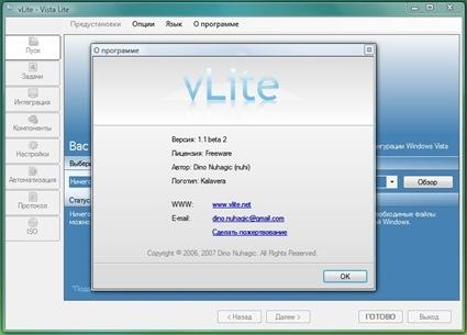VLite - оптимизатор Windows Vista