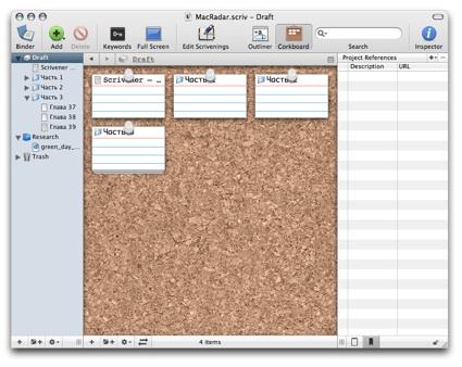 Scrivener — программа для писателей