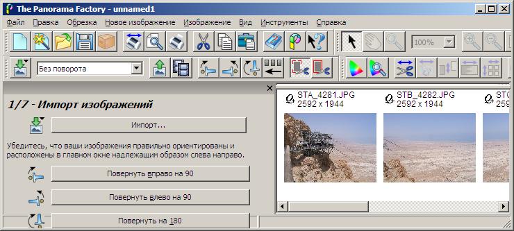 Приложение для склеивания фотографий на виндовс