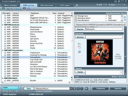 TagScanner - организация и упорядочивание музыкальной коллекции