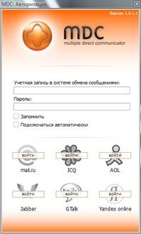 MDC - универсальный мультипротокольный мессенджер