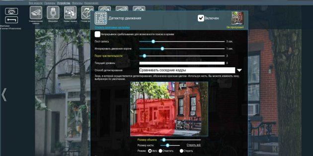 Программы для видеонаблюдения: Xeoma