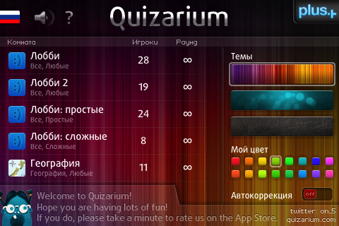 Игры для iPhone: Quizarium