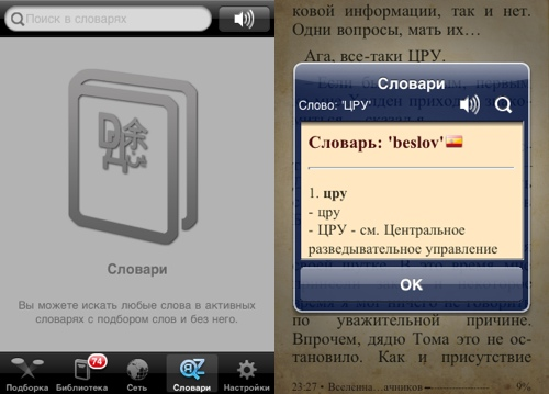 07_i2Reader_Dictionary