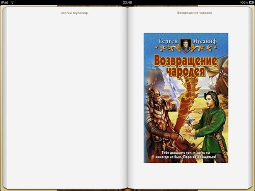 35_iPad_Books3